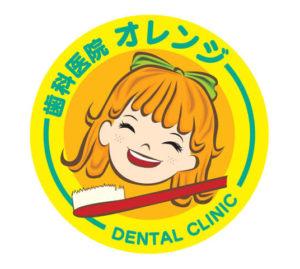 歯科医院オレンジ
