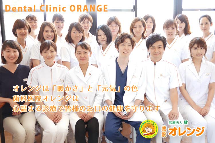 歯科医院オレンジは心温まる診療でお口の健康を守ります